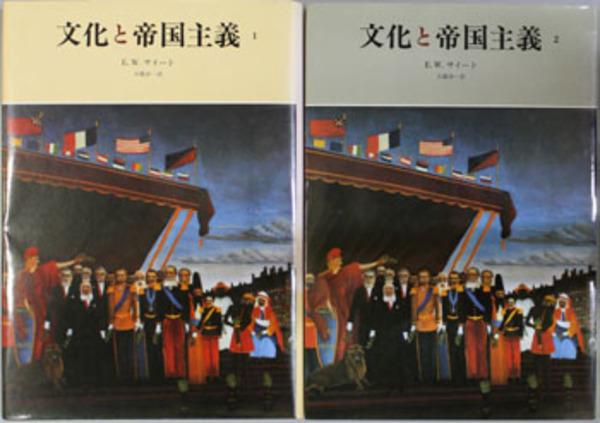 文化と帝国主義(サイード 大橋 洋一 訳) / 古本、中古本、古書籍の通販 ...