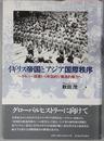 イギリス帝国とアジア国際秩序 ヘゲモニー国家から帝国的な構造的権力へ