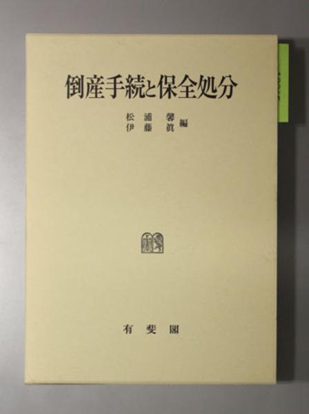 倒産手続と保全処分( 松浦 馨/伊藤 真 編) / 文生書院 / 古本、中古本 ...