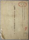 日露事件ノ神戸港経済界ニ及ホス影響調査報告  神戸商業会議所月報号外 第1回