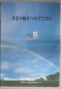 善意の輪をつなげて20年  日本赤十字社血漿分画センター創立20周年記念誌