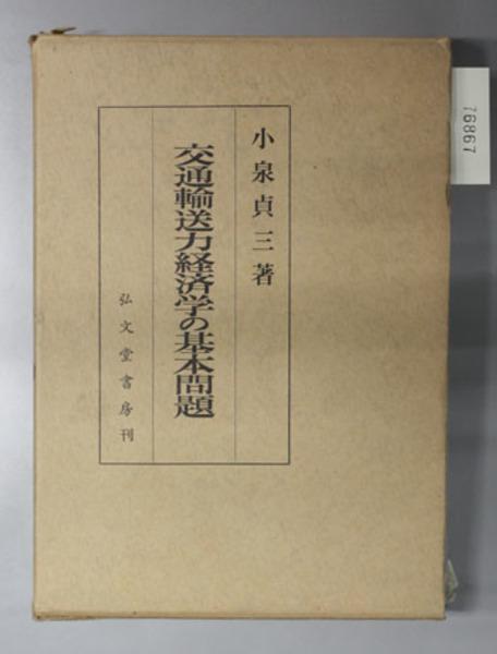 交通輸送力経済学の基本問題( 小泉貞三 著) / 文生書院 / 古本、中古本 ...