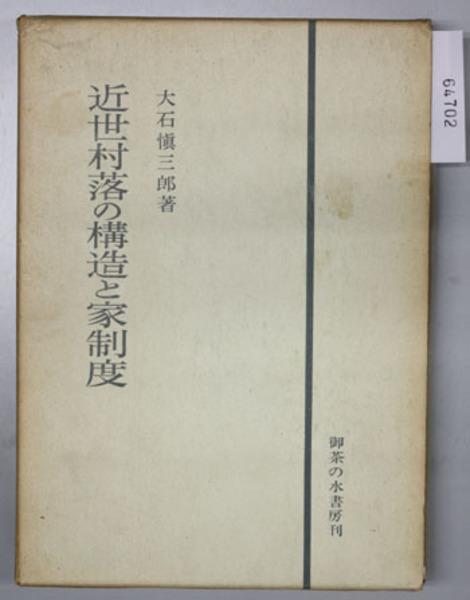 近世村落の構造と家制度 ( 大石慎三郎 著) / 古本、中古本、古書籍の ...