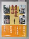 日本祭礼民俗誌