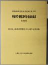 復刻版 戦時税制回顧録 昭和財政史史談会記録 第3号