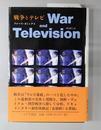 戦争とテレビ