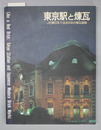 東京駅と煉瓦 JR東日本で巡る日本の煉瓦建築 1988年10月14日~19...