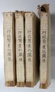 行政簡素化関係  1~4(4冊)