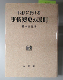 日本仏教説話研究 研究叢書 314(...