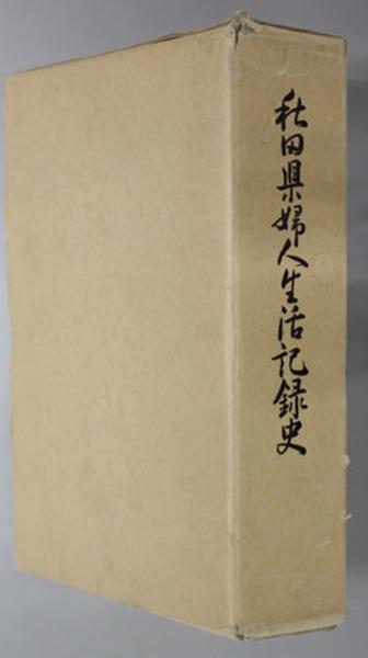 秋田県婦人生活記録史 ( 秋田県 編) / 文生書院 / 古本、中古本、古 ...