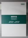 自動車年鑑 2013~2014年版(別冊共2冊)
