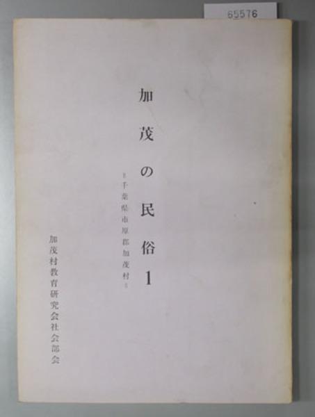 加茂の民俗 千葉県市原郡加茂村(...