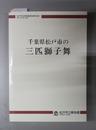 千葉県松戸市の三匹獅子舞  松戸市立博物館調査報告書 1