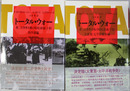 トータル・ウォー 第二次世界大戦の原因と経過 上・下巻(2冊)