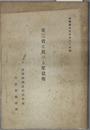 東三省に於ける度量衡  満鉄調査資料 第64編
