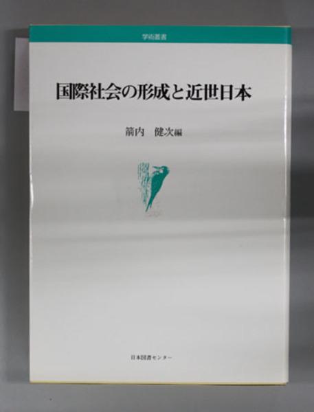 国際社会の形成と近世日本( 箭内健次 編) / 文生書院 / 古本、中古本 ...