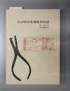 名古屋市電乗換券図譜 自・大正11年 至・昭和20年 (追譜共)