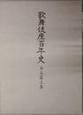 歌舞伎座百年史 本文篇上・下巻(資料篇共3冊)