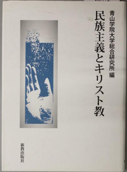 民族主義とキリスト教( 青山学院大学総合研究所 編) / 文生書院 / 古本 ...