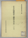 中華民国輸出入関税定率表  貿易経済叢書 第57輯 1938年6月現在