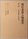 現代柔道人物叢書 女子柔道・人名索引 第18巻