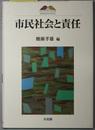 市民社会と責任  京都大学大学院法学研究科COE研究叢書