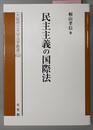 民主主義の国際法 形成と課題(大阪市立大学法学叢書52)