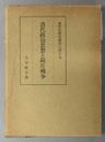 清代政治思想と阿片戦争  東洋史研究叢刊之49