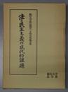 法と民主主義の現代的課題  龍谷大学法学部創立二十周年記念論文集