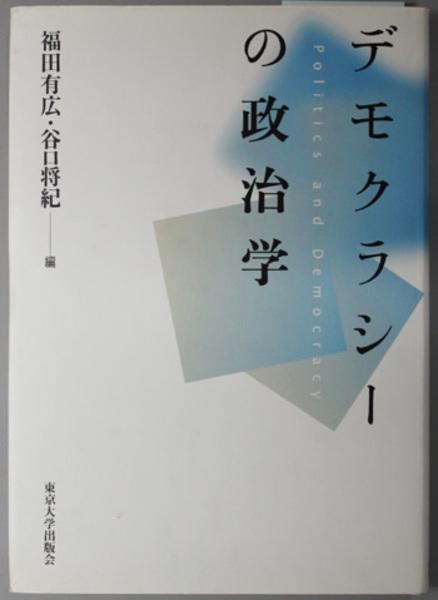 デモクラシーの政治学 ( 福田 有...