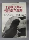 日清戦争期の韓国改革運動 甲午更張研究(韓国の学術と文化3)