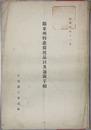 関東州特恵関税品目及通関手続