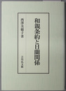 和親条約と日蘭関係