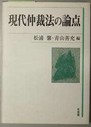 現代仲裁法の論点 ( 松浦 馨/青...