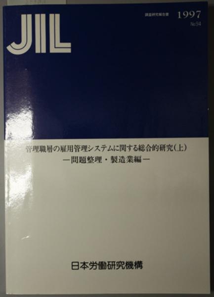 巡幸餘芳( 大金 益次郎 著) / 文生書院 / 古本、中古本、古書籍の通販 ...