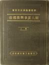帝都復興事業大観  上・下巻(2冊)
