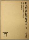 日本祭礼行事集成  第1巻