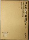 日本祭礼行事集成  第2巻