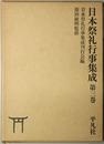日本祭礼行事集成  第3巻