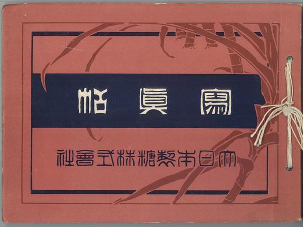 大日本製糖株式会社写真帖( 大日...