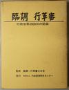 臨調行革審  行政改革2000日の記録