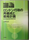 ロンドン行政の再編成と戦略計画  東京市政調査会都市問題研究叢書