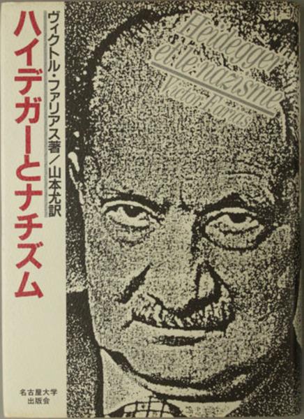 ハイデガーとナチズム (ファリア...