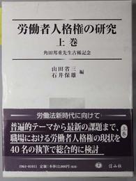 労働者人格権の研究 角田邦重先...
