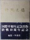 終戦史録  国際平和年記念出版終戦40周年記念 (追補共)