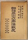 明治三十七八年海戦史 上・下巻(2冊)