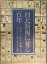 河北新報に見る百年 明治三十年~平成八年(1897年~1996年)