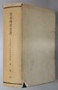 巴里講和会議経過概要  日本外交文書 大正期第22冊