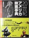 20世紀アメリカ映画事典  1914~2000日本公開作品記録 (索引共2冊)
