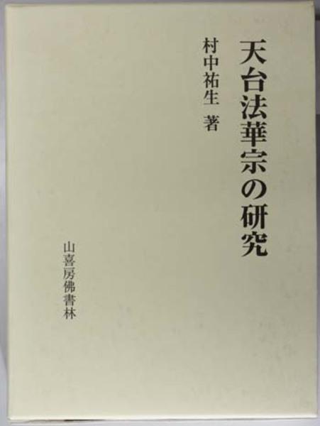 天台法華宗の研究 ( 村中 祐生 ...